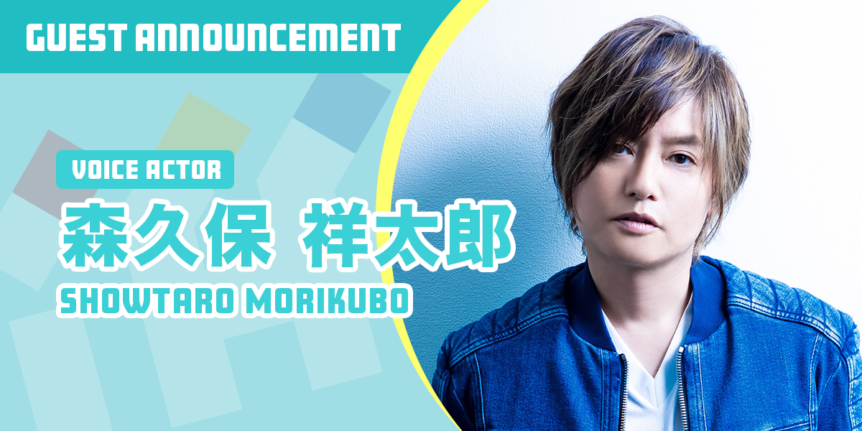 IFFT 2020 - anime guest announcement